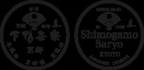 SHIMOGAMO-SARYO KITANOHANARE
